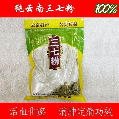 这是一张关于三七 中药材粉 一斤装 包邮的产品图片
