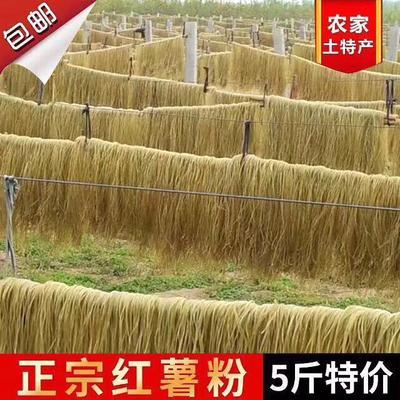 安徽宿州红薯粉 纯红薯农家手工粉条/一件代发