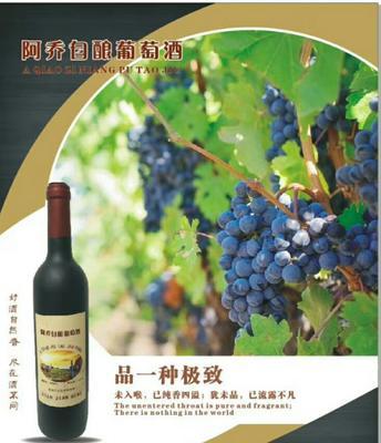 陕西渭南富平县红葡萄酒 10-15度