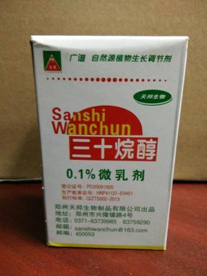 湖北武汉洪山区食用菌三十烷醇调节剂