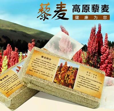 青海省西宁市城东区白藜麦
