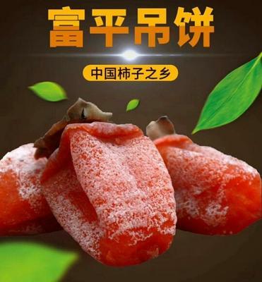 陕西渭南富平柿饼 礼盒装