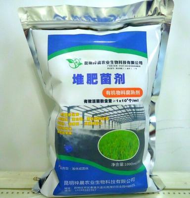 云南昆明牛粪发酵剂 粪便秸秆发酵剂,有机物料腐熟剂