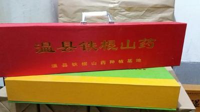 这是一张关于垆土铁棍山药 40~50cm的产品图片