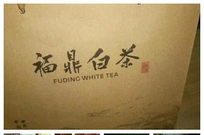 河北廊坊福鼎白茶 袋装 一级