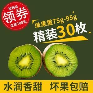 这是一张关于黄心猕猴桃 70~90克的产品图片