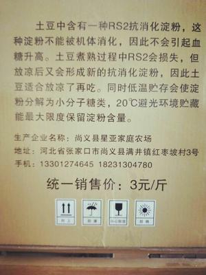 这是一张关于冀张226土豆 3两以上的产品图片