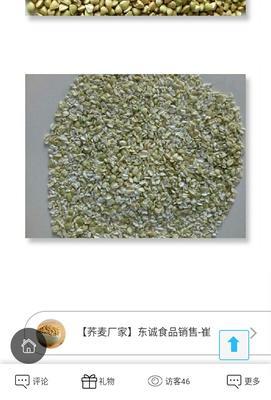 天津塘沽荞麦碎米