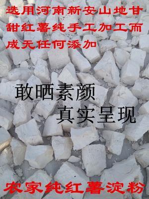 河南洛阳新安县红薯淀粉