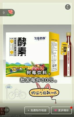 河南新乡延津县树莓复合酵素饮品 玻璃瓶 12-18个月