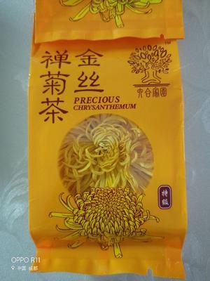 这是一张关于金丝皇菊花茶 袋装 特级的产品图片