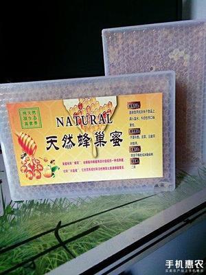 河南省许昌市长葛市巢蜜 盒装 100% 2年