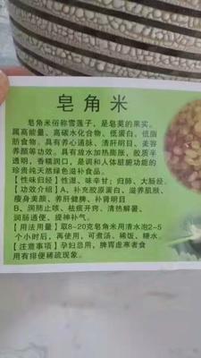云南保山腾冲县无硫皂角米