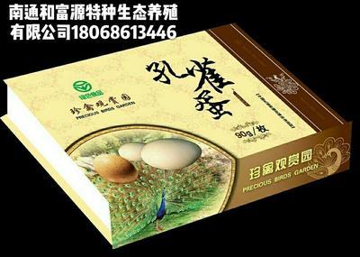江苏南通海安县孔雀蛋 食用 礼盒装