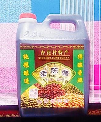 山西吕梁汾阳市陈醋