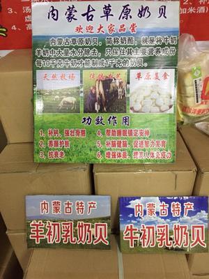 广东广州白云区奶贝 6-12个月 阴凉干燥处