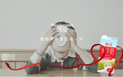 湖南省长沙市芙蓉区牛奶 6-12个月 避光储存