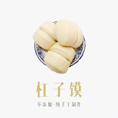 陕西渭南澄城县馒头