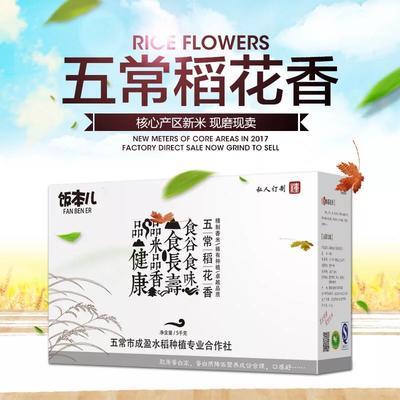 黑龙江哈尔滨道里区稻花香二号大米 绿色食品 晚稻 一等品