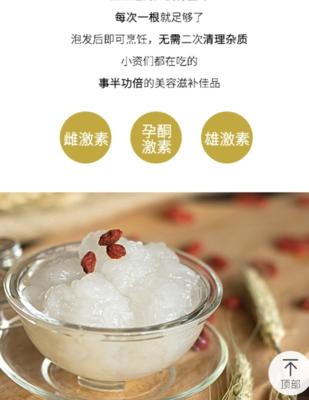 四川成都龙泉驿区林蛙油 6-12个月