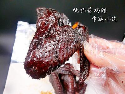 浙江省杭州市萧山区卤鸡翅