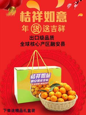 广西柳州融安县滑皮金桔 3-4cm 1两以下