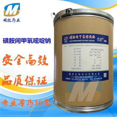 广东广州天河区磺胺间甲氧嘧啶钠