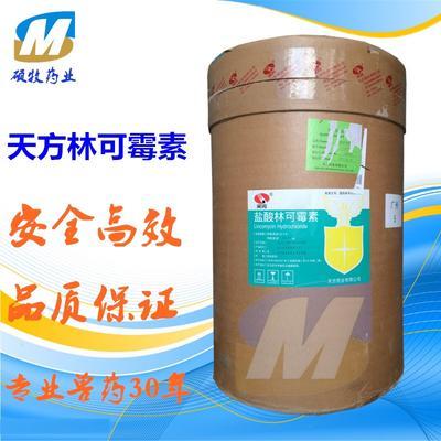 广东广州天河区盐酸林可霉素