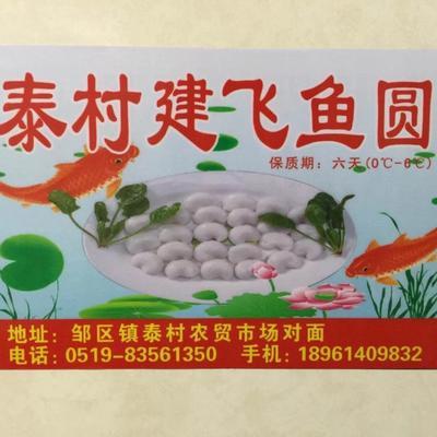 江苏省常州市钟楼区鱼丸