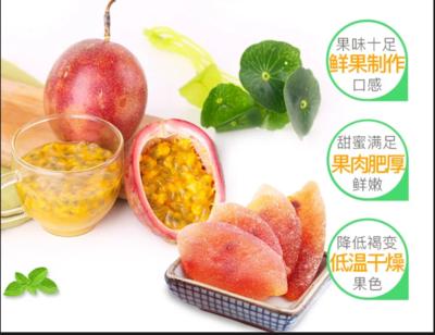 广西北海合浦县百香果果脯