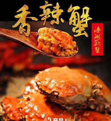 江苏省泰州市姜堰区香辣蟹 1个月