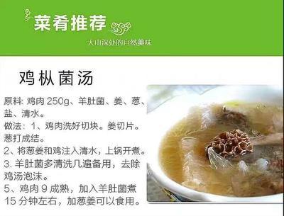 贵州铜仁松桃苗族自治县干羊肚菌 散装 1年以上