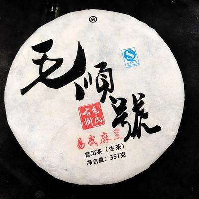 云南昆明石林彝族自治县易武麻黑古树茶纯料 盒装 特级