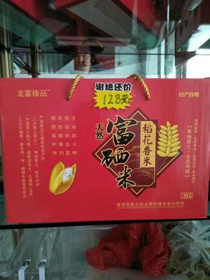 黑龙江佳木斯富锦市富硒大米 有机大米 晚稻 一等品