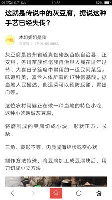贵州铜仁德江县灰豆腐果