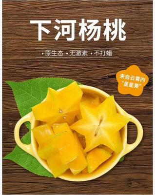广东省深圳市盐田区下河杨桃 4 - 5两