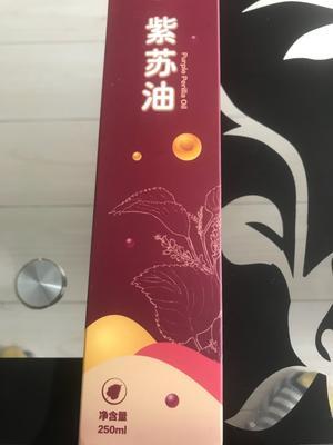吉林省长春市南关区紫苏油