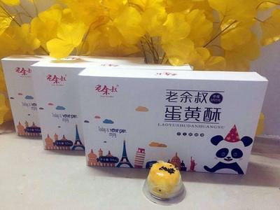 广西壮族自治区钦州市钦南区蛋黄酥 1个月