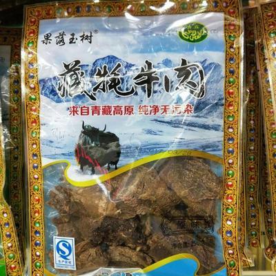 青海省西宁市城东区藏族牦牛肉 简加工