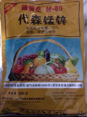 山东省潍坊市寿光市杀菌剂 可湿性粉剂 袋装 低毒