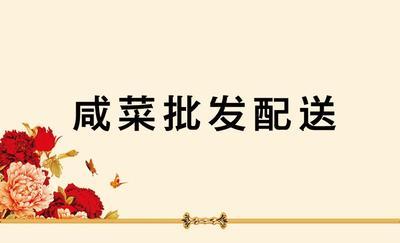 山东省青岛市城阳区鱼酸菜
