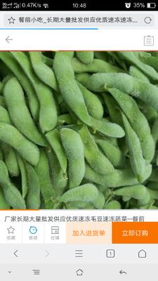 河北省衡水市景县速冻毛豆