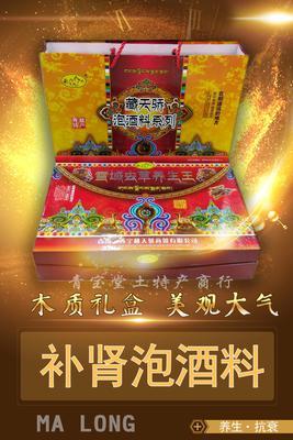 青海省西宁市城东区蛤蚧