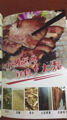 湖南省湘潭市湘乡市湖南腊肉 散装