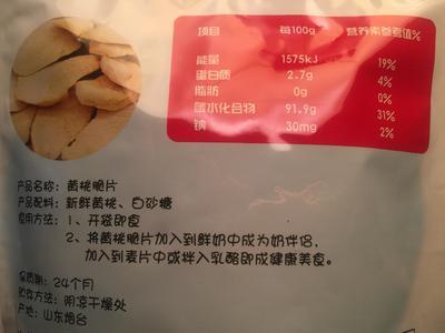 山东省临沂市蒙阴县黄桃脆片