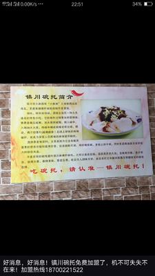 陕西省榆林市米脂县凉果 3-6个月