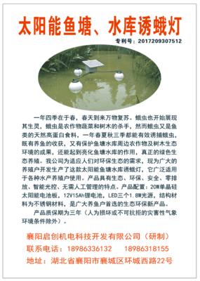 湖北省襄阳市襄城区灭虫灯