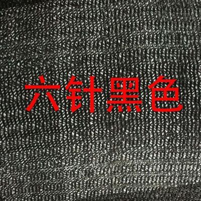 河北省衡水市安平县遮阳网 6针