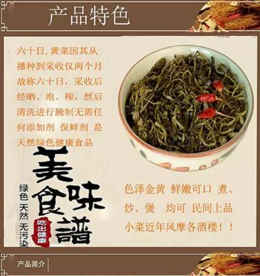 广东省肇庆市怀集县萝卜泡菜