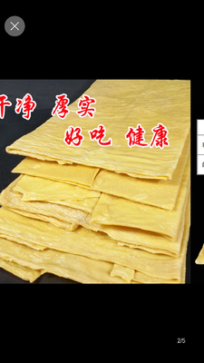 广西壮族自治区梧州市万秀区腐竹